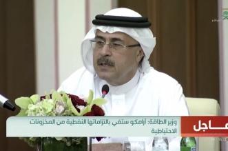 الناصر: أرامكو تنتج الآن 2 مليون برميل يوميًّا من بقيق - المواطن