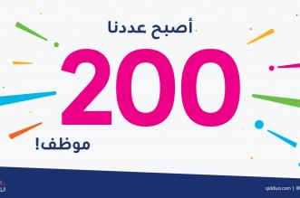 القدية تحتفل بتعيين الموظف رقم 200 - المواطن