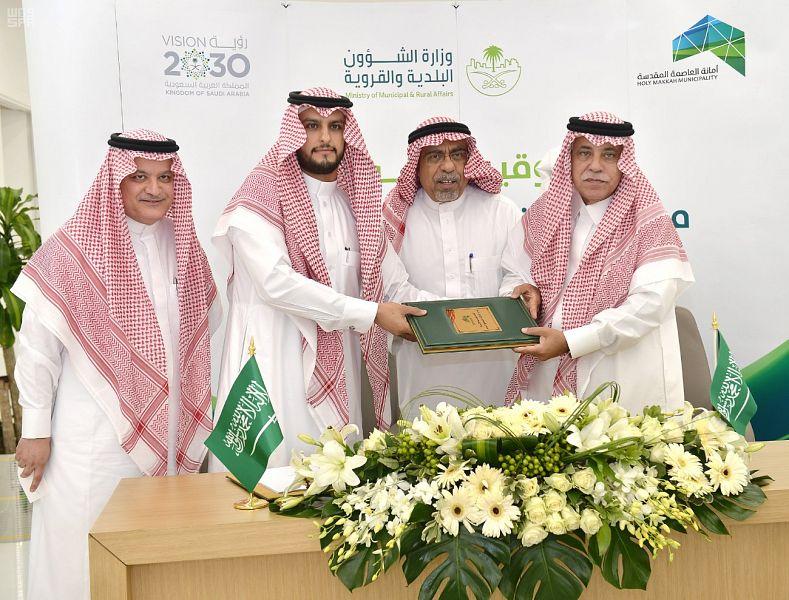 بقيمة 2.3 مليار ريال.. توقيع 5 مشاريع للنظافة بمكة والمشاعر - المواطن