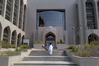 المركزي الإماراتي يخفض أسعار الفائدة 25 نقطة أساس - المواطن