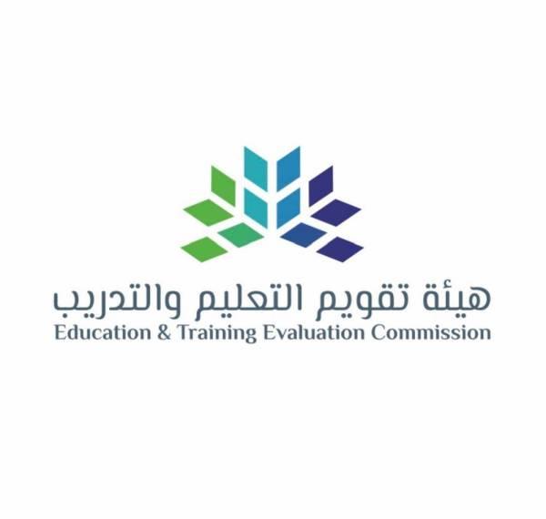 هيئة تقويم التعليم تكشف حقيقة إيقاف اختبار القدرات - المواطن