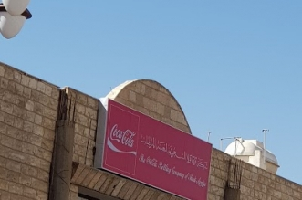 #وظائف إدارية بشركة كوكا كولا السعودية لتعبئة المرطبات - المواطن