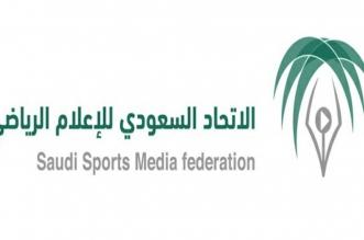 اتحاد الإعلام الرياضي