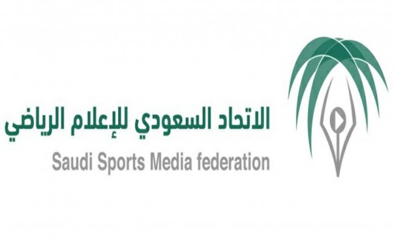 الاتحاد السعودي للإعلام الرياضي