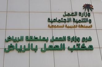 عمل الرياض يضبط 440 مخالفة وينذر 232 منشأة خلال أسبوع - المواطن
