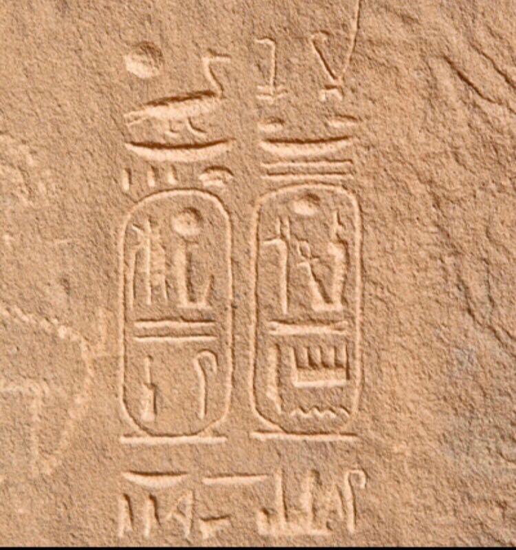 شاهد.. ختم رمسيس ونقش الملك نابونيد بتيماء عمره 2500 عام - المواطن