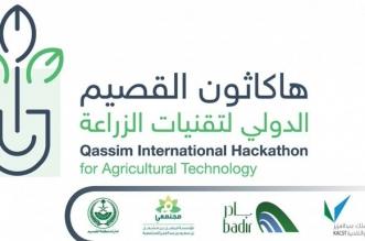 هاكاثون التقنيات الزراعية يبحث توظيف الذكاء الاصطناعي في حماية المحاصيل - المواطن
