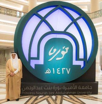 وزير التعليم يدشن الهوية المطورة لجامعة الأميرة نورة