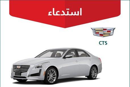التجارة تستدعي 87 سيارة شيفروليه وكاديلاك.. خلل كارثي   صحيفة المواطن الإلكترونية