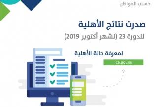 حساب المواطن يعلن صدور نتائج الأهلية للدورة الـ23 - المواطن