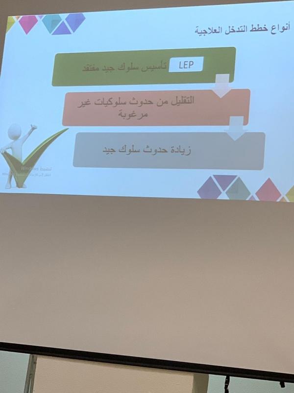 دورة لتعديل سلوك الأطفال ذوي الاضطرابات في الرياض