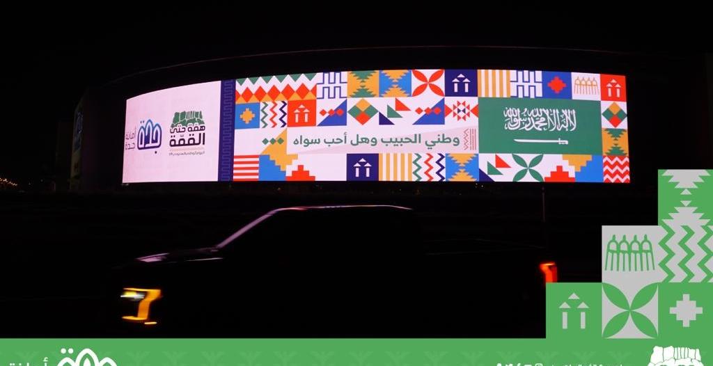 3 آلاف علم وجرافيتي في جدة