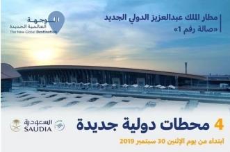 مطار الملك عبدالعزيز الجديد يبدأ تسيير 4 وجهات دولية جديدة - المواطن