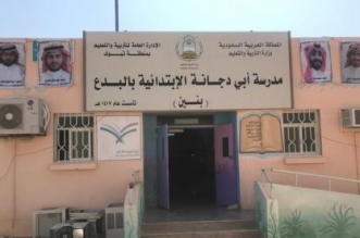 قائد مدرسة يفاجئ المعلمين بتعليق صورهم على سور المدرسة - المواطن