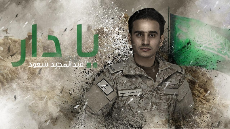 أغنية وطنية بالزي العسكري للفنان عبدالمجيد سعود