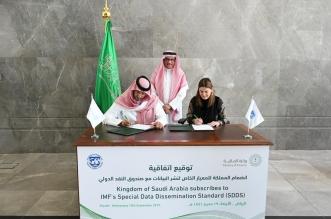 المملكة تنضم لمعيار نشر البيانات الخاص بصندوق النقد الدولي - المواطن