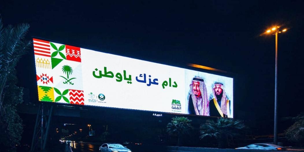 أعلام وإضاءات وفعاليات مجتمعية في الرياض