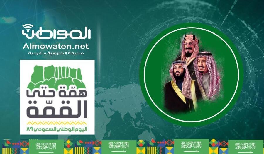 """صحيفة """"المواطن"""" تهنئ القيادة : لنا الفخر بوطن الطموح"""
