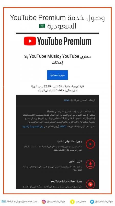 YouTube Premium تصل المملكة والتجربة مجانية - المواطن
