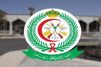 #وظائف للنساء في مستشفى القوات المسلحة بالهدا - المواطن