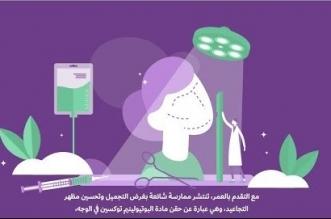 جمعية دوائي تطلق حملة بصحتك أجمل للتوعية بالمنتجات التجميلية - المواطن