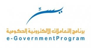 رئيس برنامج يسر : الحكومة الرقمية في طريقها إلى الحكومة الذكية