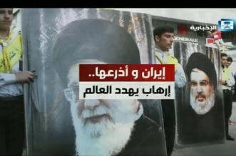 فيديو.. إيران وأذرعها.. إرهاب يهدد العالم - المواطن