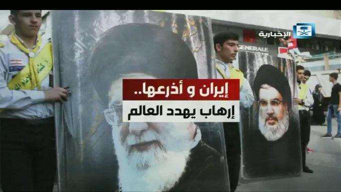 فيديو.. إيران وأذرعها.. إرهاب يهدد العالم