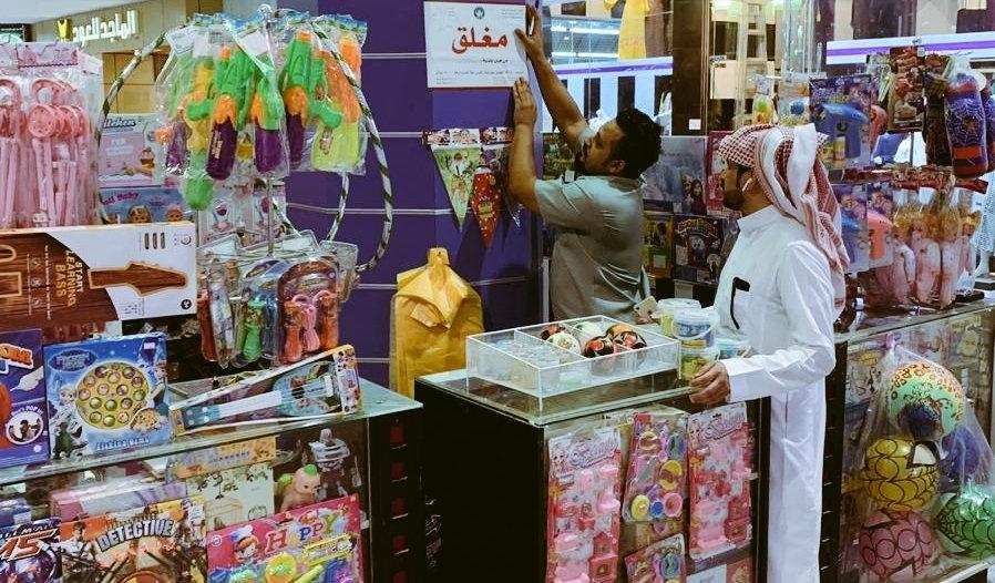 إغلاق 9 منشآت مخالفة لأنظمة العمل في الرياض