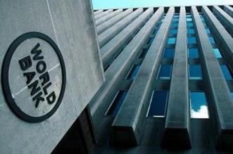 البنك الدولي: السعودية قطعت شوطاً طيباً في جهود تنويع مصادر الاقتصاد - المواطن