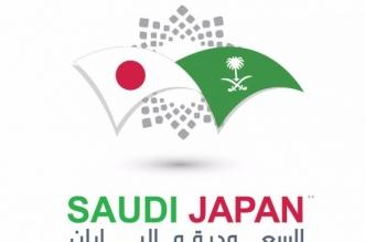 مجموعة الرؤية السعودية اليابانية تستكشف مجالات جديدة للتعاون والشراكة - المواطن