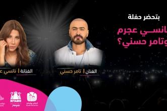 ليلة ساخنة في بوليفارد الرياض بحضور نانسي عجرم وتامر حسني - المواطن
