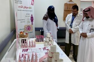 مستشفى ظلم يُكثف فعالياته التوعوية عن سرطان الثدي - المواطن
