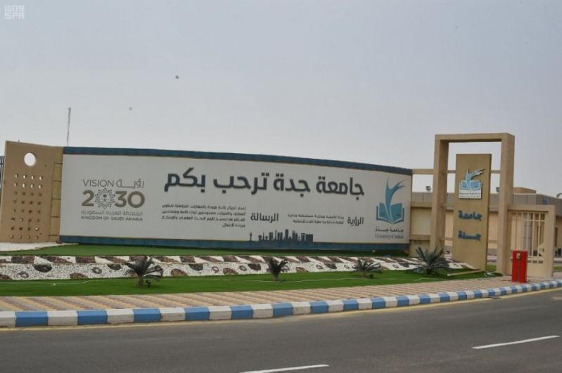 جامعة جدة: تعليق الدراسة للطلاب والطالبات فقط