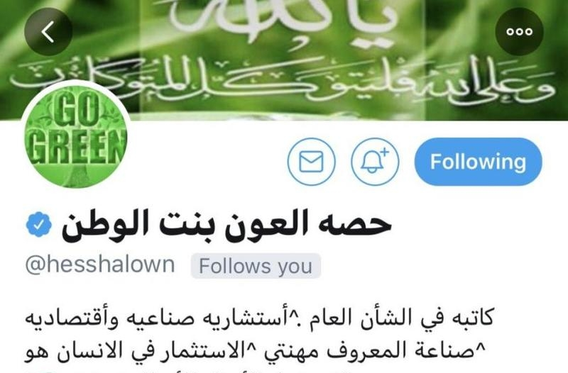 شهادات وبراءات اختراع.. محطات بارزة في حياة حصة العون بنت الوطن