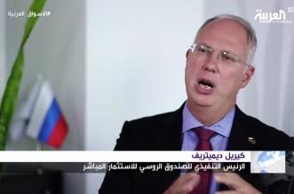 روسيا: صندوق الاستثمار سيوقع 14 اتفاقية مع المملكة - المواطن