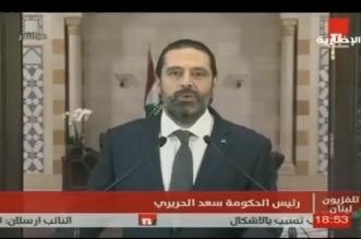 الحريري يمهل الأطراف السياسية في بلاده 72 ساعة لنيل رضا اللبنانيين - المواطن
