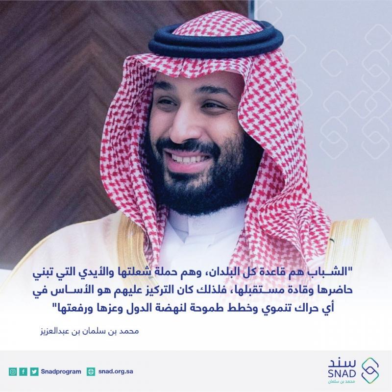 هذا جديد سند محمد بن سلمان - المواطن