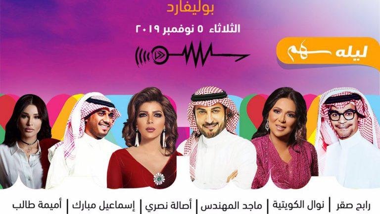 إقبال تاريخي وشاشة عملاقة.. ليلة سهم تجمع الكبار في موسم الرياض