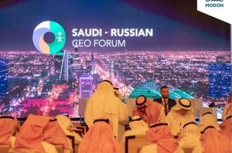 طرح مزايا الاستثمار في المدن الصناعية أمام المنتدى السعودي الروسي - المواطن