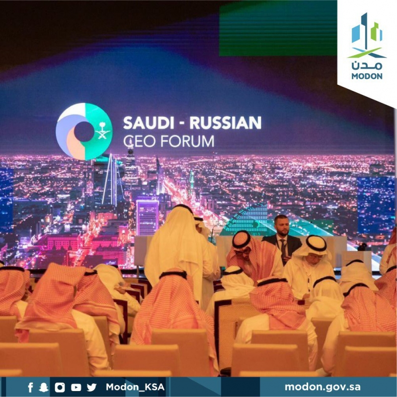 طرح مزايا الاستثمار في المدن الصناعية أمام المنتدى السعودي الروسي