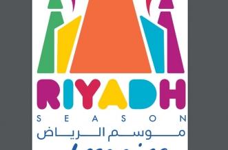 أماكن توزيع تذاكر فعاليات موسم الرياض - المواطن