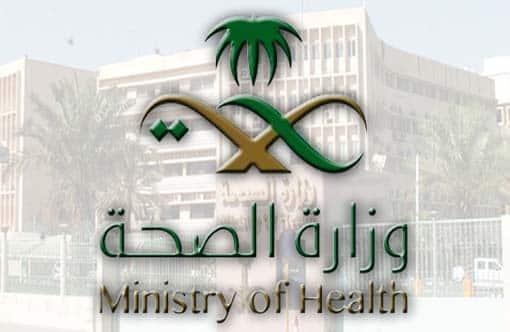 وزارة الصحة تمدد فترة التقديم على 2942 وظيفة