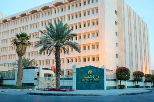 وظائف شاغرة للجنسين في وزارة العدل   صحيفة المواطن الإلكترونية