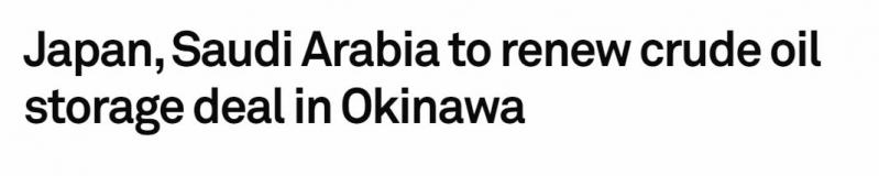 اليابان والمملكة تجددان صفقة تخزين النفط الخام في أوكيناوا