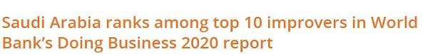 المملكة بين أفضل 10 دول في تحسين مناخ الأعمال التجارية