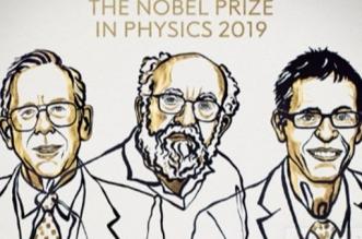 ثلاثة علماء يفوزون بجائزة نوبل للفيزياء - المواطن