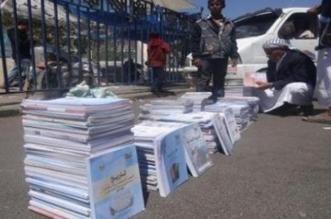 اليمن تستنكر تمويل قطر لطباعة الكتاب المدرسي المحرف في مناطق سيطرة الحوثي - المواطن