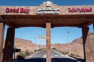 بسبب good buy .. بوابة دخول مدينة سياحية مصرية تثير الجدل على تويتر - المواطن