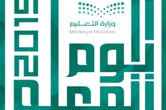 في اليوم العالمي للمعلم .. خصومات وعروض واحتفاء بمعلمي الأجيال - المواطن